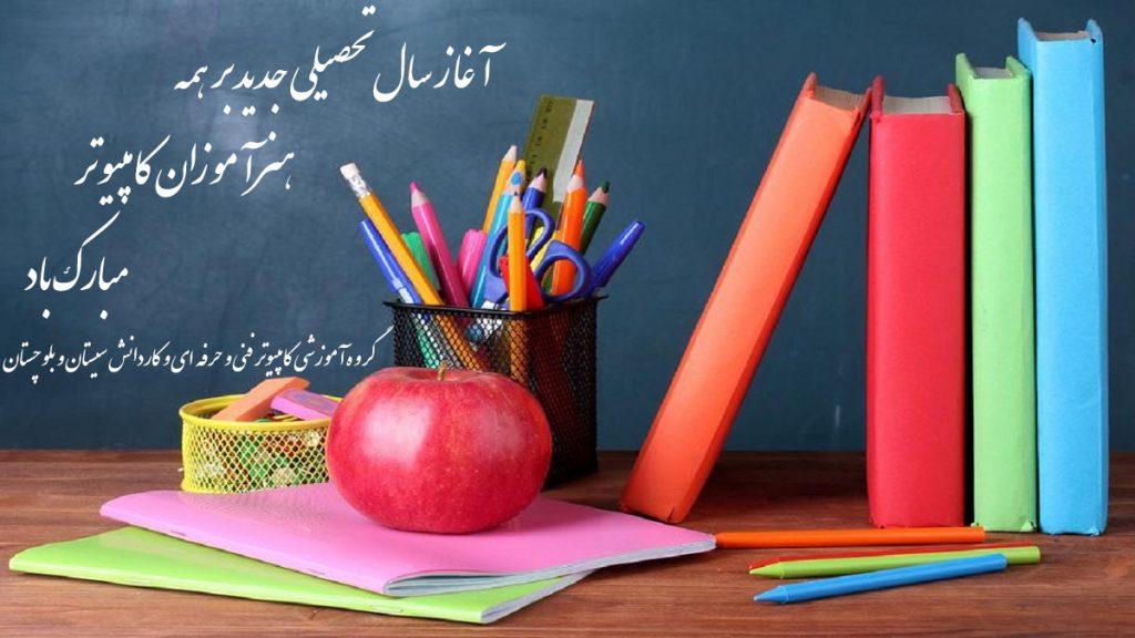 گروه آموزشی کامپیوتر فنی و حرفه ای و کاردانش استان سیستان و بلوچستان فرارسیدن سال تحصیلی جدید را بر همه همکاران گرامی تبریک عرض می نماید